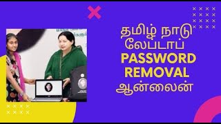BIOS PASOWRD& HDD PASSWORD RECOVERY IN CHENNAI RAMINFOTECH LAPTOP SERVICE