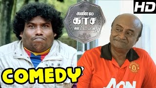 Kannula Kaasa Kattappa Full Movie comedy scenes | Yogi Babu & MS Baskar Comedy scenes | Tamil Comedy