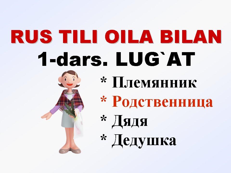 русча узбекча лугат программа скачать - фото 6