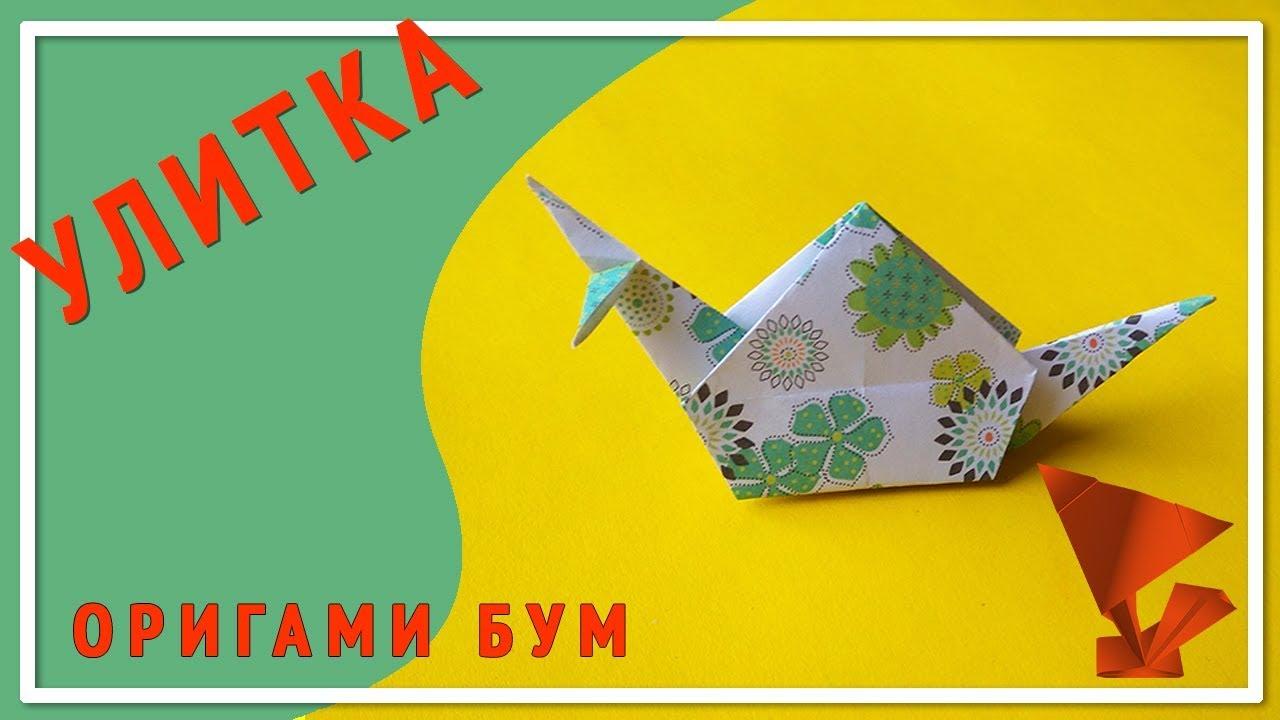 Улитка из бумаги,как сделать улитку оригами .