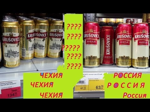 В России или Чехии лучше пиво? Слепая дегустация Krusovice (Крушовице)
