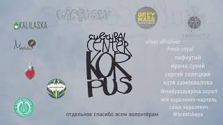 барахолка-фест НА ГОРИЗОНТЕ // 20.08. // культ. центр КОРПУС - Как это было