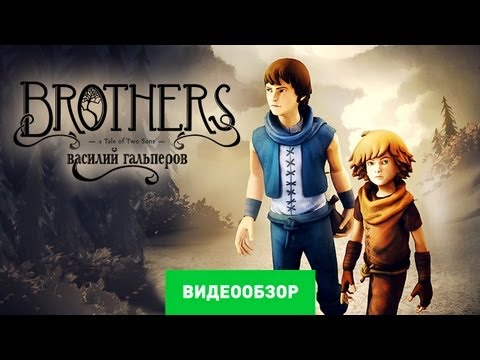 Обзор Brothers: A Tale of Two Sons [Review]