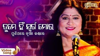 Tume Hi Swarga Mora   Old Odia Romantic Song   Namita Agrawal   Puni Thare