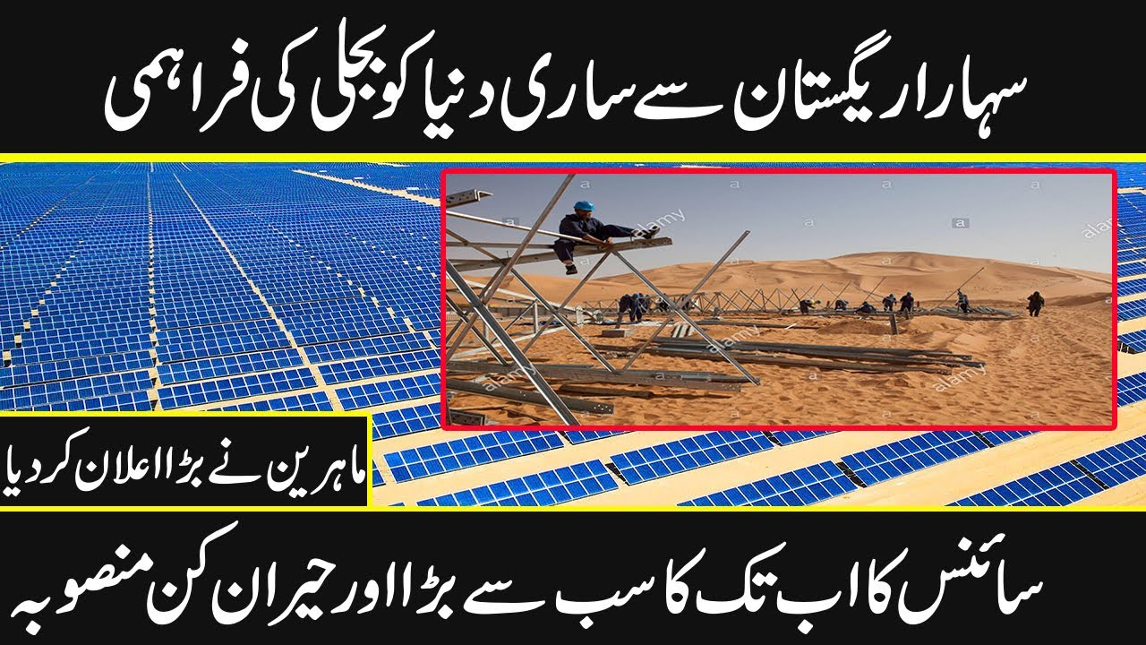 production of Solar energy at Sahara Desert in urdu hindi   Urdu Cover