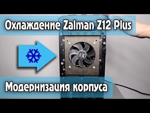 видео: Модернизация охлаждения zalman z12 plus