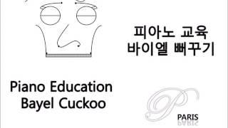 피아노 교육 - 바이엘 뻐꾸기, Piano Education - Bayel Cuckoo