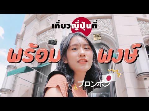 Film Vlog + กินแหลก ♡ เที่ยวญี่ปุ่นเมืองไทย ♡ | MayyR