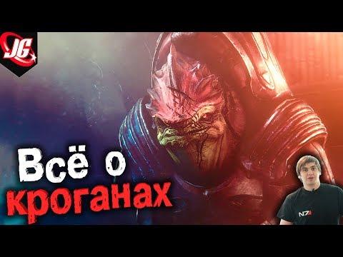 Сколько яичек у Кроганов? Всё о Кроганах: Биология, Эволюция, Происхождение | Mass Effect Andromeda