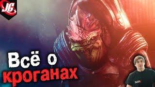 Сколько яичек у Кроганов Всё о Кроганах Биология, Эволюция, Происхождение Mass Effect Andromeda