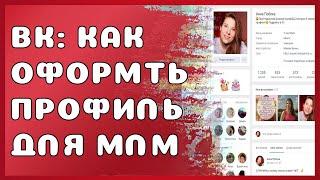 Как Оформить Профиль Вк ✓ Заработок в Вконтакте