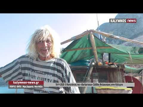 18-9-2020 Ο Καπετάνιος του «Barbarossa» Σάββας Φυλακούρης στην Κάλυμνο
