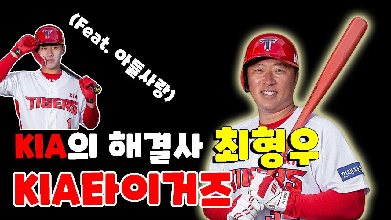 KIA의 해결사 최형우(Feat.원준 이준 아빠)