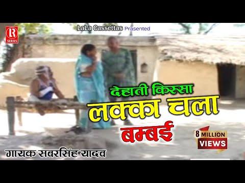 Lukka Chala Bambai Dehati Comedy Natak BY Sabar Singh Yadav,Girja Shastri,Radhe Shyam Tiwari