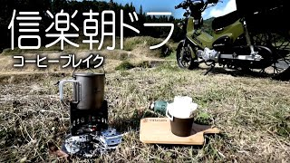 YouTube動画:びわ湖の北と南 CC110でツーリングと道具紹介