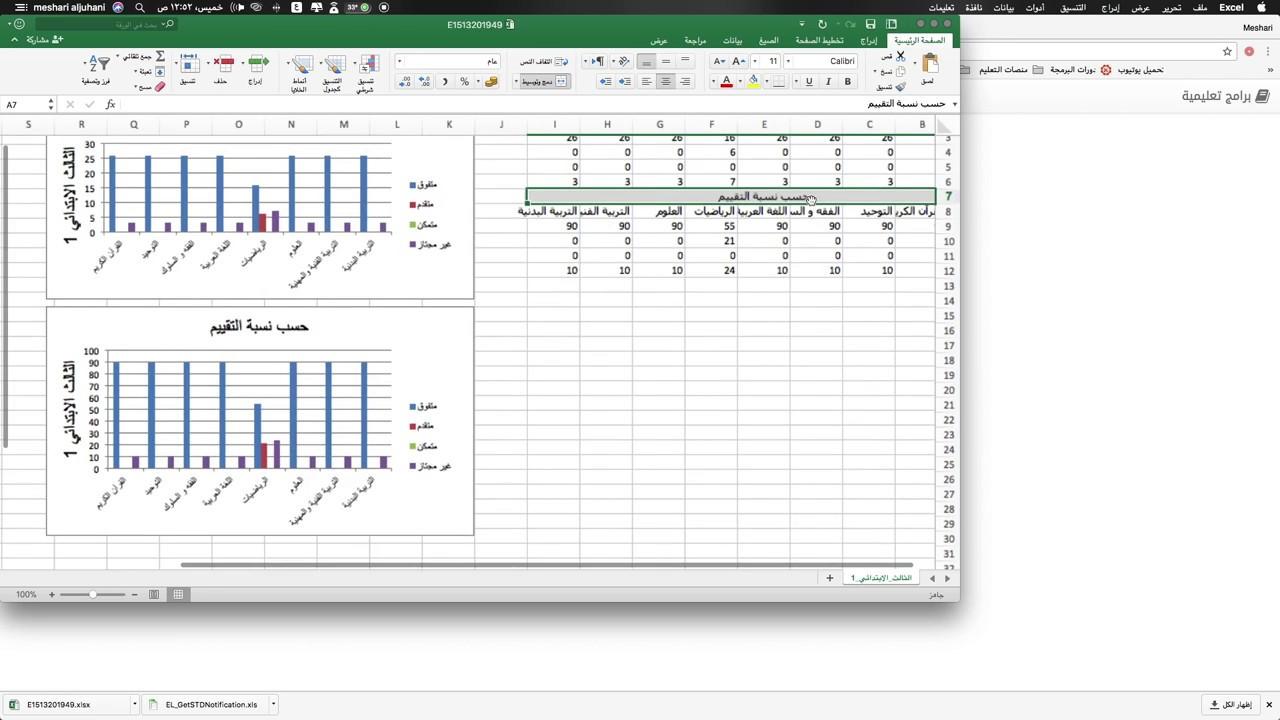 تحليل نتائج الطلاب من نظام نور بدون برامج Youtube