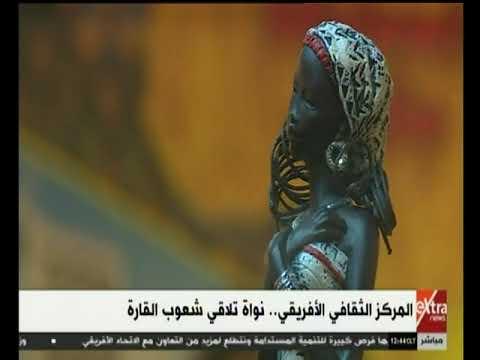 غرفة الأخبار | المركز الثقافي الأفريقي.. نواة تلاقي شعوب القارة