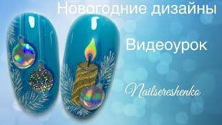 Новогодний дизайн ногтей Новогодний маникюр Свеча на ногтях Шарики на ногтях Nail tutorial