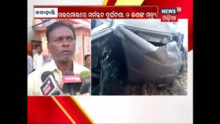 Groom's father and uncle die in a road accident in Kalahandi | News18 Odia