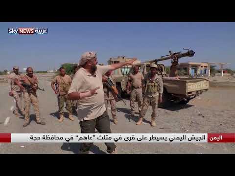 الجيش اليمني يسيطر على قرى في مثلث -عاهم- في محافظة حجة