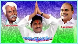 Gambar cover Special YSR Song - Pulivendula Puli Bidda