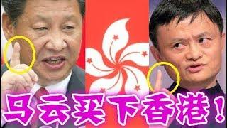 萬億資金出逃、習大大震怒失控、馬雲將買下香港! thumbnail