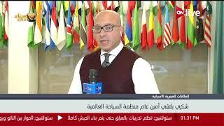 موفد ONLIVE يرصد أهم ما دار خلال لقاء وزير الخارجية المصري مع أمين عام منظمة السياحة العالمية
