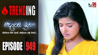 Deweni Inima | Episode 949 26th November 2020 Thumbnail