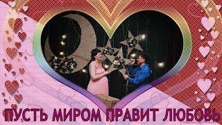 Пусть миром правит любовь  💖 Слайд шоу на заказ онлайн 🎞️ Фотограф в Самаре