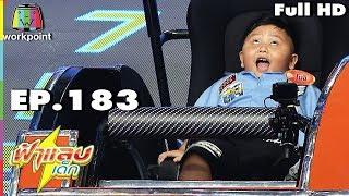 ฟ้าแลบเด็ก | น้องโมจิ | 18 พ.ย. 61 Full HD