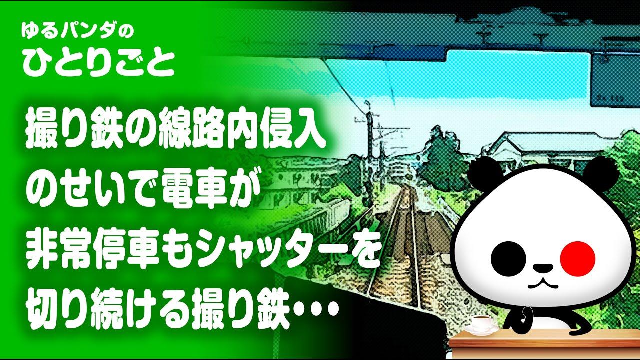 ひとりごと「撮り鉄の線路内侵入のせいで電車が非常停止するも。シャッターを切り続ける撮り鉄」