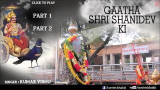 Video Shani Gatha by Kumar Vishu I Full Audio Song Juke Box download MP3, 3GP, MP4, WEBM, AVI, FLV Juni 2018