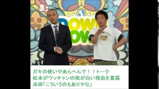 ガキの使いやあらへんでのトーク場面 松本さんが内村さんの色の白さの理...