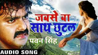 Super  HIt Sad Song--   jabse Ba Sath Chhutal [ Pawan Singh ]