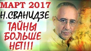 Николай Сванидзе Март 2017 Особое Мнение. Эхо Москвы 3 марта 2017. Он Вам Не Димон.