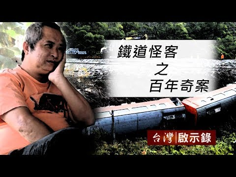鐵道怪客之百年奇案 20180812