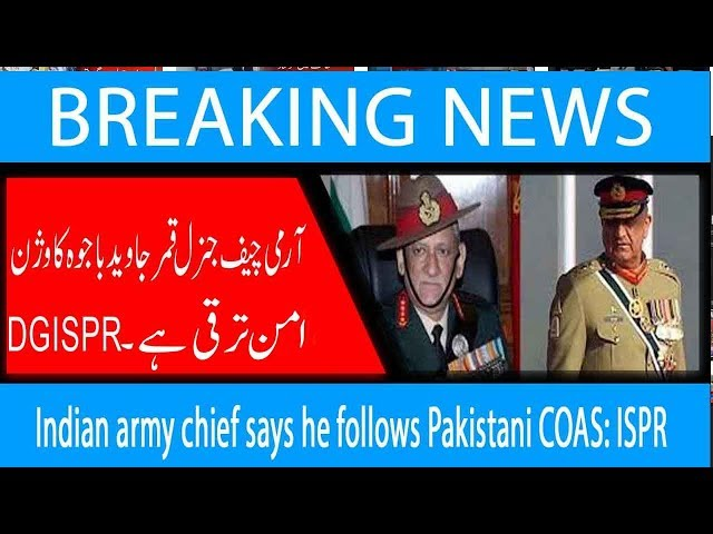 Indian army chief says he follows Pakistani COAS: ISPR | 23 February 2019 | 92NewsHD