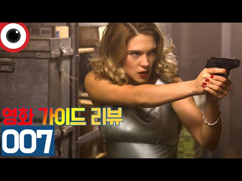 007 스펙터 / 영화 P리뷰
