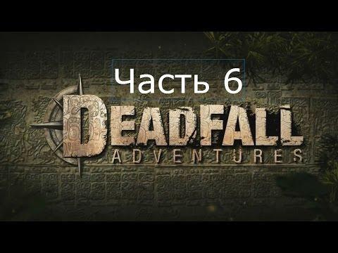 Deadfall Adventures Прохождение на русском Часть 2 Пирамидки и мумии