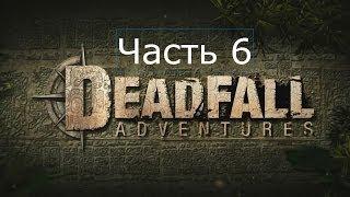 Deadfall Adventures Прохождение на русском Часть 6 Ледяной Храм