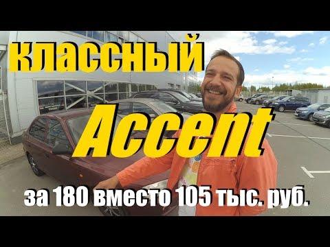 Классный Hyundai Accent за 180 000 рублей. ClinliCar автоподбор спб.