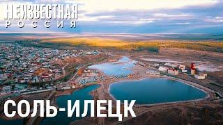 Соль-Илецк: курорт особого режима | НЕИЗВЕСТНАЯ РОССИЯ