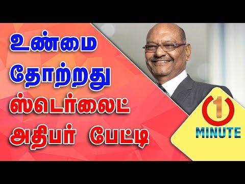 தமிழ்நாடு முன்னேறாது : Sterlite owner Anil Agarwal   Sterlite Copper  permanently closed