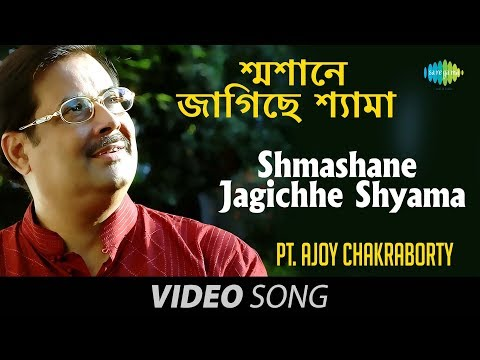 Shmashane Jagichhe Shyama | Shyama Sangeet | Bengali Devotional Song | Pandit Ajay Chakraborty