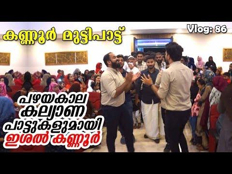 Ishal Kannur Muttipattu |  Mappila Song | Trip Company Vlog