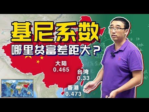 香港、台湾和大陆,哪里贫富差距大?李永乐老师讲基尼系数