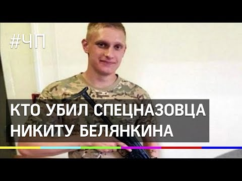 Кто убил спецназовца Никиту Белянкина