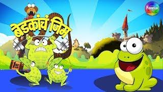 Bedkancha Gym | Marathi Balgeet for Kids | Marathi Rhymes Collection 2018