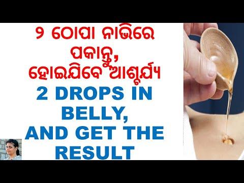 ରାତିରେ-ପକାନ୍ତୁ-୨-ବୁନ୍ଦା,ଚମକି-ପଡିବେ-ଆପଣ- odia-health-tips belly-button-oiling varkha-mohapatra