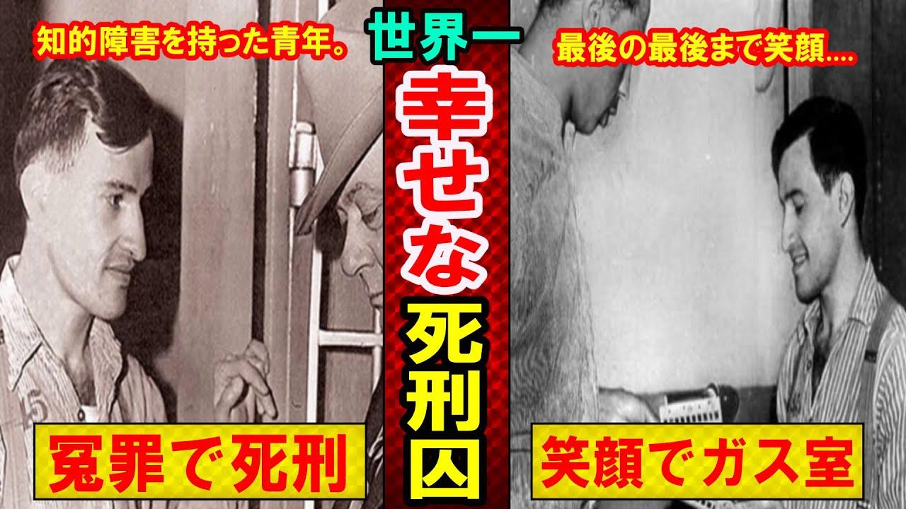 【実話】死刑囚なのに世界一幸せ?冤罪によって捕まった彼が刑務所内で楽しく過ごせた理由...(マンガ動画)